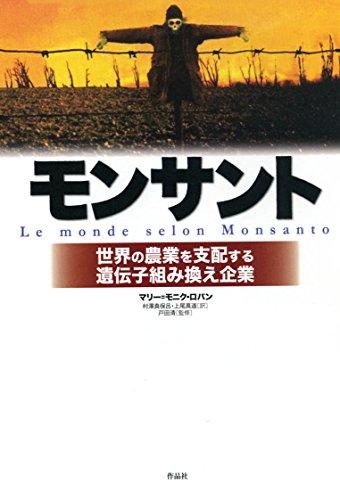 monsanto-sekai-no-nogyo-o-shihaisuru-idenshi-kumikae-kigyo