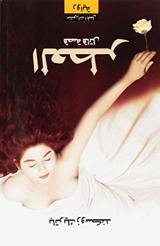 Al-'Itr - Qissa Qatil: Das Parfum, arabische Ausgabe (Bücher Ausgabe Arabischen)