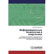 Информационные технологии в энергетике: Алгоритмическое и программное обеспечение оценки распределения геотермальных ресурсов