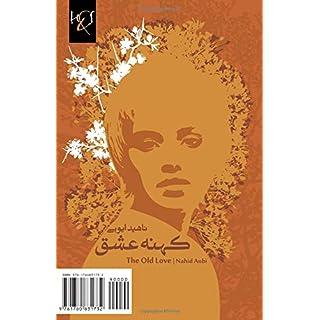 The Old Love: Kohneh Eshgh
