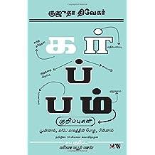 Karba Kaala Kurippugal (Pregnancy Notes) -Tamil