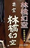 Ringo Genkuu: Jiyuuritu haiku shuu (The book of Arelier Ojara) (Japanese Edition)