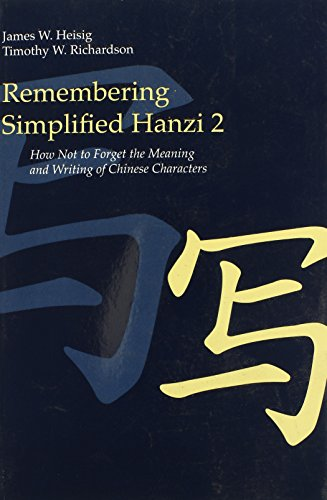 Remembering Simplified Hanzi: Vol. 2: How Not to Forget the Meaning and Writing of Chinese Characters