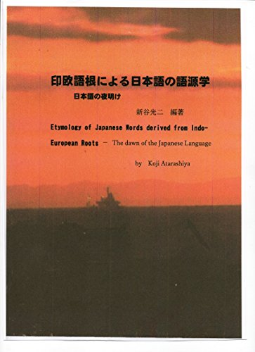 Etymology of Japanese words derived from Indo-European Roots: The Dawn of the Japanese Language (Japanese Edition)