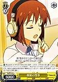 Wei? Schwarz [backstage von Yukiho] [U] IMS21-010-U «Anime Idol Master»