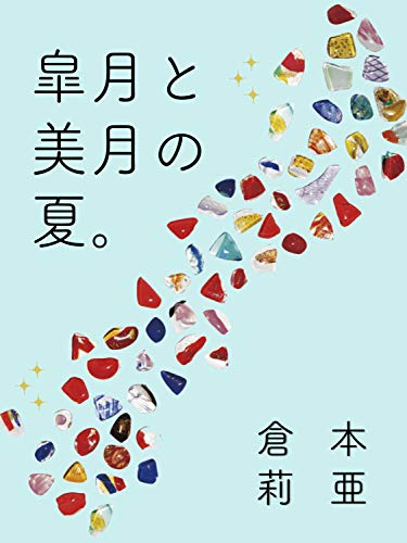 SATSUKI TO MITSUKI NO NATSU: INORI BOSHI (BoC Publishing) (Japanese Edition)