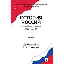 История России в новейшее время 1985-2009 гг. Учебник