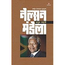 Nelson Mandela ( नेल्सन मंडेला ): Varndwesh Sampvanara Yugpurush  (वर्णद्वेष संपवणारा युगपुरुष ) (Marathi Edition)