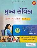Mukhya Sevika Pariksha Mate Gujarati Book Liberty (Latest Edition)