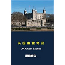 UK Ghost Stories (Japanese Edition)