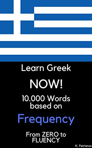 Learn Greek NOW!: 10.000 Most Frequent Words (English Edition)