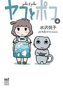 Yako & Poko Edition simple Tome 4