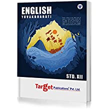 Std 12 English Yuvakbharati Book | Commerce, Science and Arts | HSC Maharashtra State Board | Based on Std 12th New Syllabus