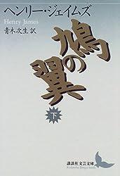 Hato no tsubasa. 3