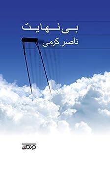 Eternity (English Edition) di [Karami, Naser]