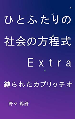 The Equation of the Society of Two Persons Extra: Restrained Capriccio (Japanese Edition)