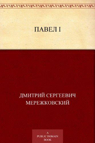 Павел I por Дмитрий Сергеевич Мережковский