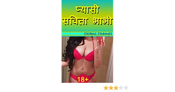 प्यासी सविता भाभी   Pyasi Savita Bhabhi Ek Hindi Sex Kahani aur 10 Desi Sex  Stories Collection   Das Hindi Sex Stories Collection: Desi Hindi Sex