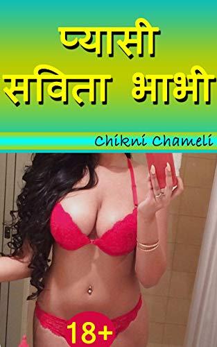 प्यासी सविता भाभी | Pyasi Savita Bhabhi Ek Hindi Sex Kahani aur 10 Desi Sex  Stories Collection | Das Hindi Sex Stories Collection: Desi Hindi Sex