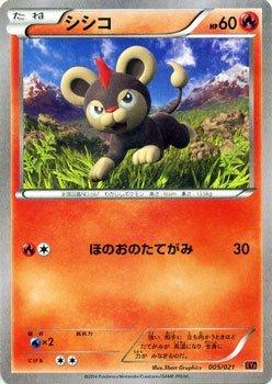 Pokemon Karte XY Shishiko / Mega Kampf Deck 60 M Charizard EX / Einzelkarte (Ex Deck 60 Pokemon Karten)