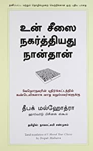 I Moved Your Cheese  (Tamil)