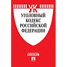 Уголовный кодекс РФ по состоянию на 01.11.2018 (Russian Edition)