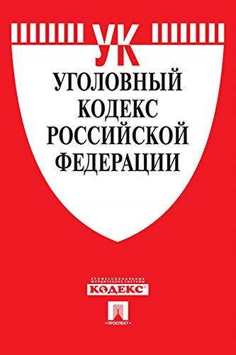 Уголовный кодекс РФ по состоянию на 01.10.2018 (Russian Edition)