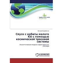 Spusk s orbity malogo KA s pomoshch'yu kosmicheskoy trosovoy sistemy: Analiticheskie modeli kharakteristik manevra