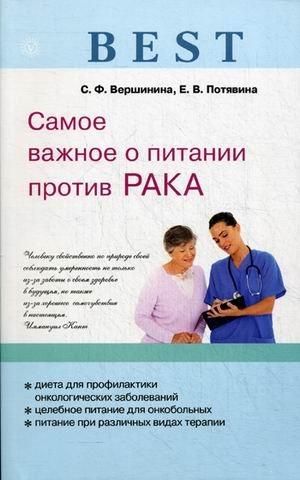 samoe-vazhnoe-o-pitanii-protiv-raka