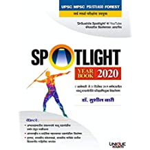 Unique Spotlight Yearbook 2020