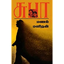 Manal Manithan (Tamil) (Tamil Edition)