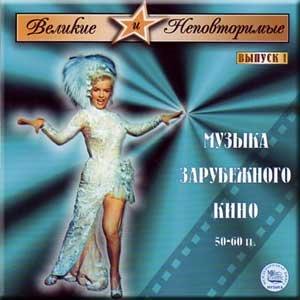Muzyka Zarubezhnogo kino 50-60-x godov. Vypusk 1 / International Film Music of 50's - 60's X 60 Kino