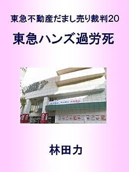 Tokyu Hands Karoshi (Japanese Edition) di [Hayashida Riki]