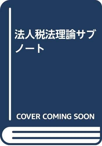 Corporate tax law theory sub-notebook (1998) ISBN: 4872583191 [Japanese Import]