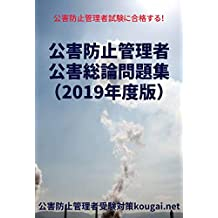 kougaibousikanrishamondaishu: goukakuwokachitoru (Japanese Edition)