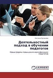 Deyatel'nostnyy podkhod v obuchenii pedagogov: Novye formy povysheniya kvalifikatsii pedagogov
