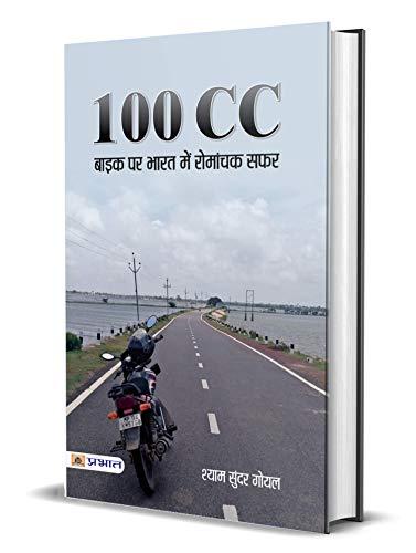100 CC Bike Par Bharat Mein Romanchak Safar