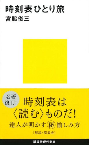 "JikokuhyoÌ"" hitoritabi"