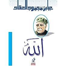 الله (Arabic Edition)