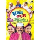 Sagla Karun Bhaagle!