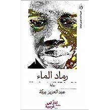 رماد الماء (Arabic Edition)