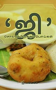 ஜி சொல்லியிருக்கும் பொய்கள்.. (ji solliyirukkum poikal): பொய் சொல்லிப்பழகு(poi solli pazhagu ) (Tamil Edition)