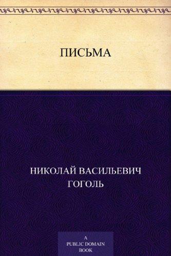 Письма por Николай Васильевич Гоголь