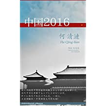 China 2016 Chibna (DIGIHOUND eBooks) (Japanese Edition)