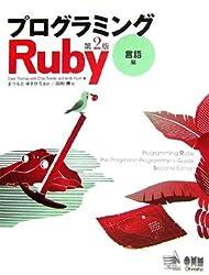 Puroguramingu Ruby. gengohen