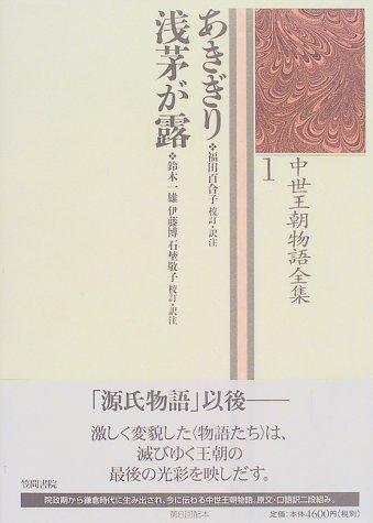 Akigiri