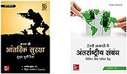 Bharat Ki Aantarik Suraksha Aur Mukhya Chunautiyan + 21Vi Shatabdi Mein Antarrashtriya Sambandh (Set of 2 Book