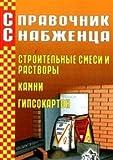 Spravochnik snabzhentsa. Vypusk 54. Stroitelnye smesi i rastvory. Kamni. Gipsokarton