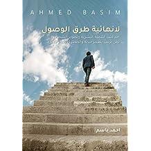 لا نهائية طرق الوصول: احد كتب التنمية البشرية وتطوير الشخصية (Arabic Edition)