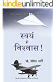 Swayam Mein Vishwas (Believe in Yourself) (Hindi)